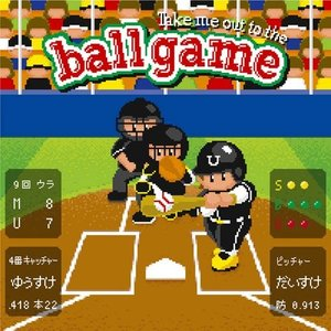 (CD)Take_me_out_to_the_ball_game~あの・・一緒に観に行きたいっス。お願いします!_~(初回生産限定盤B)(DVD付)|book-station