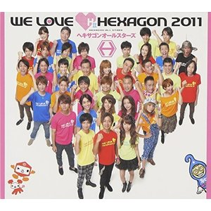(CD)WE_LOVE_ヘキサゴン_2011【Limited_Edition(初回限定)DVD付_】(イベント参加券封入)|book-station