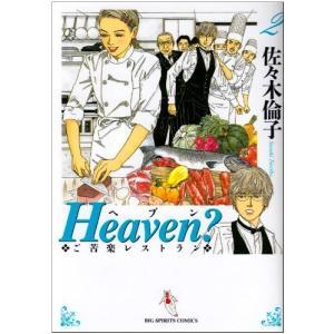(単品)Heaven?〔新装版〕_(2)_(ビッグコミックス)