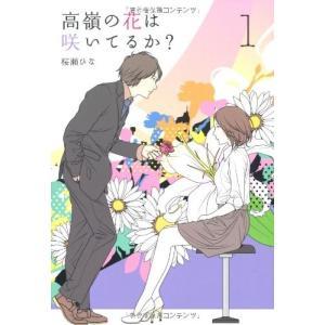(単品)高嶺の花は咲いてるか?_1_(Ray_Books)