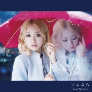 (CD)さよなら(初回生産限定盤)|book-station