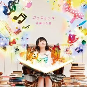 (CD)ココロケシキ(初回限定盤)(DVD付)|book-station