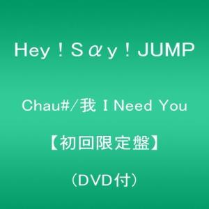 (CD)Chau#/我_I_Need_You_【初回限定盤】(DVD付)|book-station