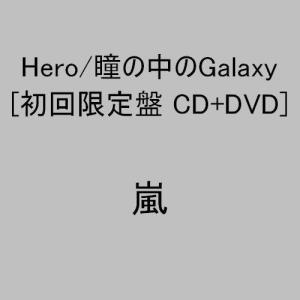 (CD)Hero/瞳の中のGalaxy(DVD付き初回生産限定盤)|book-station