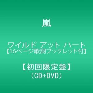 (CD)ワイルド_アット_ハート【16ページ歌詞ブックレット付】(初回限定盤)(DVD付)