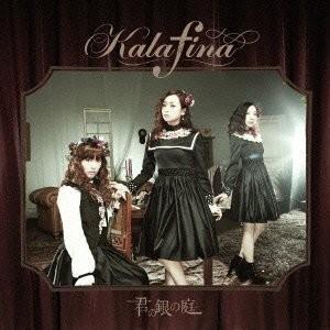 (CD)君の銀の庭(初回生産限定盤B)(Blu-ray_Disc付)