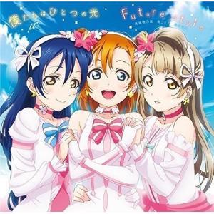 (CD)劇場版『ラブライブ!The_School_Idol_Movie』挿入歌_「僕たちはひとつの光...