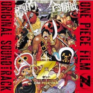 (CD)ONE_PIECE_FILM_Z_オリジナル・サウンドトラック