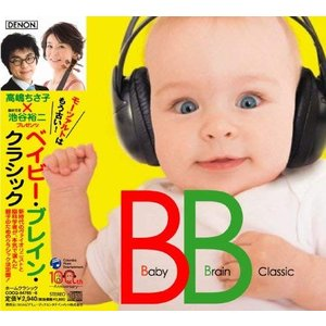 (CD)高嶋ちさ子×池谷裕二プレゼンツ_ベイビー・ブレイン・クラシック|book-station