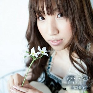 (CD)響ノ空(薄桜鬼_随想録_DS_主題歌) book-station