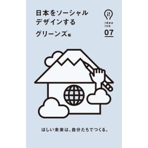 (単品)日本をソーシャルデザインする_(idea_ink(アイデアインク))|book-station