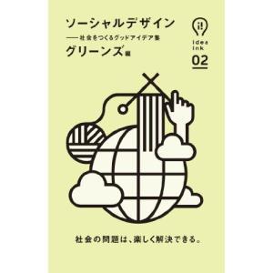 (単品)ソーシャルデザイン_(アイデアインク)|book-station