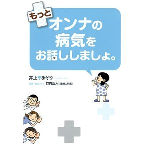 (単品)もっとオンナの病気をお話ししましょ。_(オンナの病気をお話ししましょ。)_(愛蔵版コミックス)|book-station