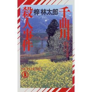 ※ 商品画像はイメージです。  ISBN/JAN/EAN:4396205864  コンディション:良...