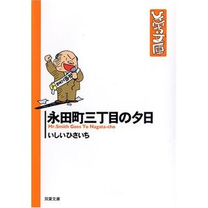 (単品)永田町三丁目の夕日_(双葉文庫―ひさいち文庫_(い-17-25)) book-station