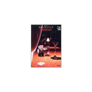 (単品)BARレモン・ハート_(14)_(双葉文庫―名作シリーズ) book-station
