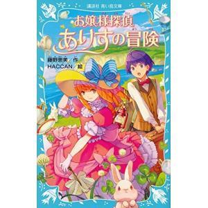 (単品)お嬢様探偵ありすの冒険_(講談社青い鳥文庫)|book-station
