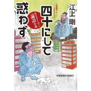 ※ 商品画像はイメージです。  ISBN/JAN/EAN:4334747116  コンディション:良...