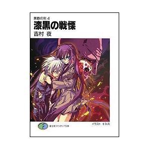 (単品)漆黒の戦慄―黄昏の刻〈4〉_(富士見ファンタジア文庫)|book-station