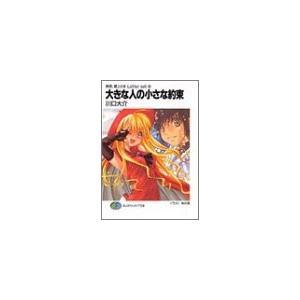 (単品)大きな人の小さな約束―拝啓、姉上さまLetter_set〈2〉_(富士見ファンタジア文庫)|book-station