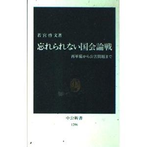 ※ 商品画像はイメージです。  ISBN/JAN/EAN:4121012062  コンディション:良...