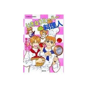 (単品)いきなりミーハー料理人_(いきなりミーハーシリーズ)_(コバルト文庫)|book-station