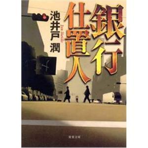 (単品)銀行仕置人_(双葉文庫)|book-station