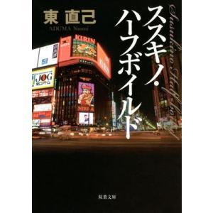 (単品)新装版_ススキノ・ハーフボイルド_(双葉文庫)|book-station