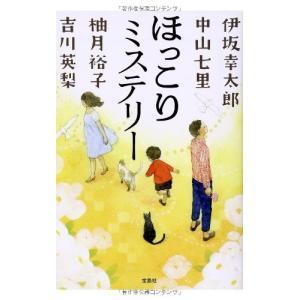 (単品)ほっこりミステリー_(宝島社文庫)|book-station