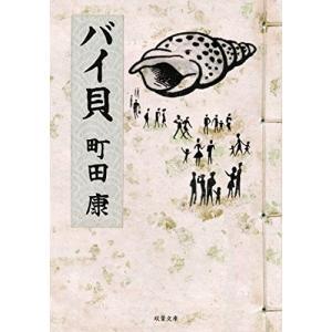 (単品)バイ貝_(双葉文庫)|book-station