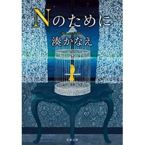(単品)Nのために_(双葉文庫)|book-station