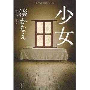 (単品)少女_(双葉文庫)|book-station