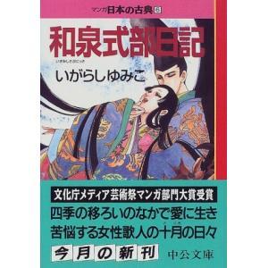 (単品)和泉式部日記―マンガ日本の古典_(6)_中公文庫
