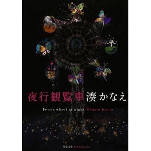 (単品)夜行観覧車_(双葉文庫)|book-station