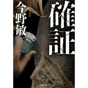 (単品)確証_(双葉文庫)|book-station