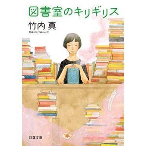 (単品)図書室のキリギリス_(双葉文庫)|book-station