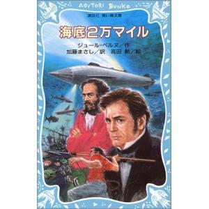 (単品)海底2万マイル_(講談社青い鳥文庫)|book-station