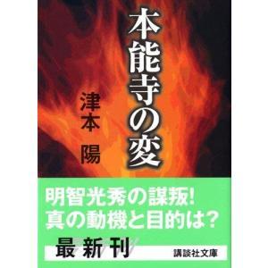 (単品)本能寺の変_(講談社文庫)