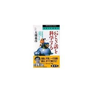 ※ 商品画像はイメージです。  ISBN/JAN/EAN:4569601111  コンディション:良...