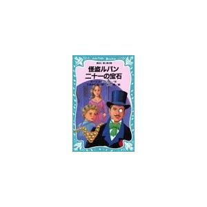 (単品)怪盗ルパン二十一の宝石_(講談社_青い鳥文庫)|book-station