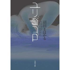 (単品)ユリゴコロ_(双葉文庫)|book-station