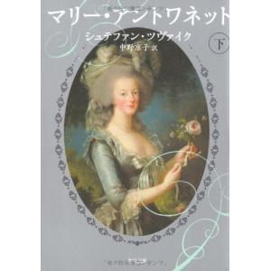 (単品)マリー・アントワネット_下_(角川文庫)|book-station