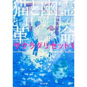 (単品)猫と幽霊と日曜日の革命_サクラダリセット1_(角川文庫)|book-station