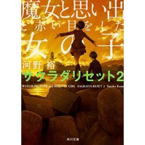 (単品)魔女と思い出と赤い目をした女の子_サクラダリセット2_(角川文庫)|book-station