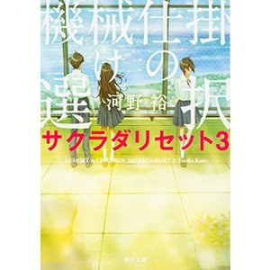 (単品)機械仕掛けの選択_サクラダリセット3_(角川文庫)|book-station