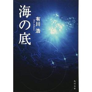 (単品)海の底_(角川文庫)|book-station