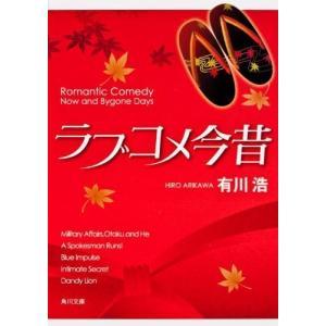 (単品)ラブコメ今昔_(角川文庫)|book-station