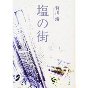 (単品)塩の街_(角川文庫)|book-station