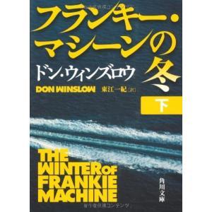 (単品)フランキー・マシーンの冬_下_(角川文庫)|book-station
