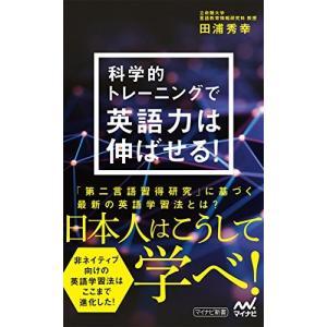 (単品)科学的トレーニングで英語力は伸ばせる!_(マイナビ新書) book-station